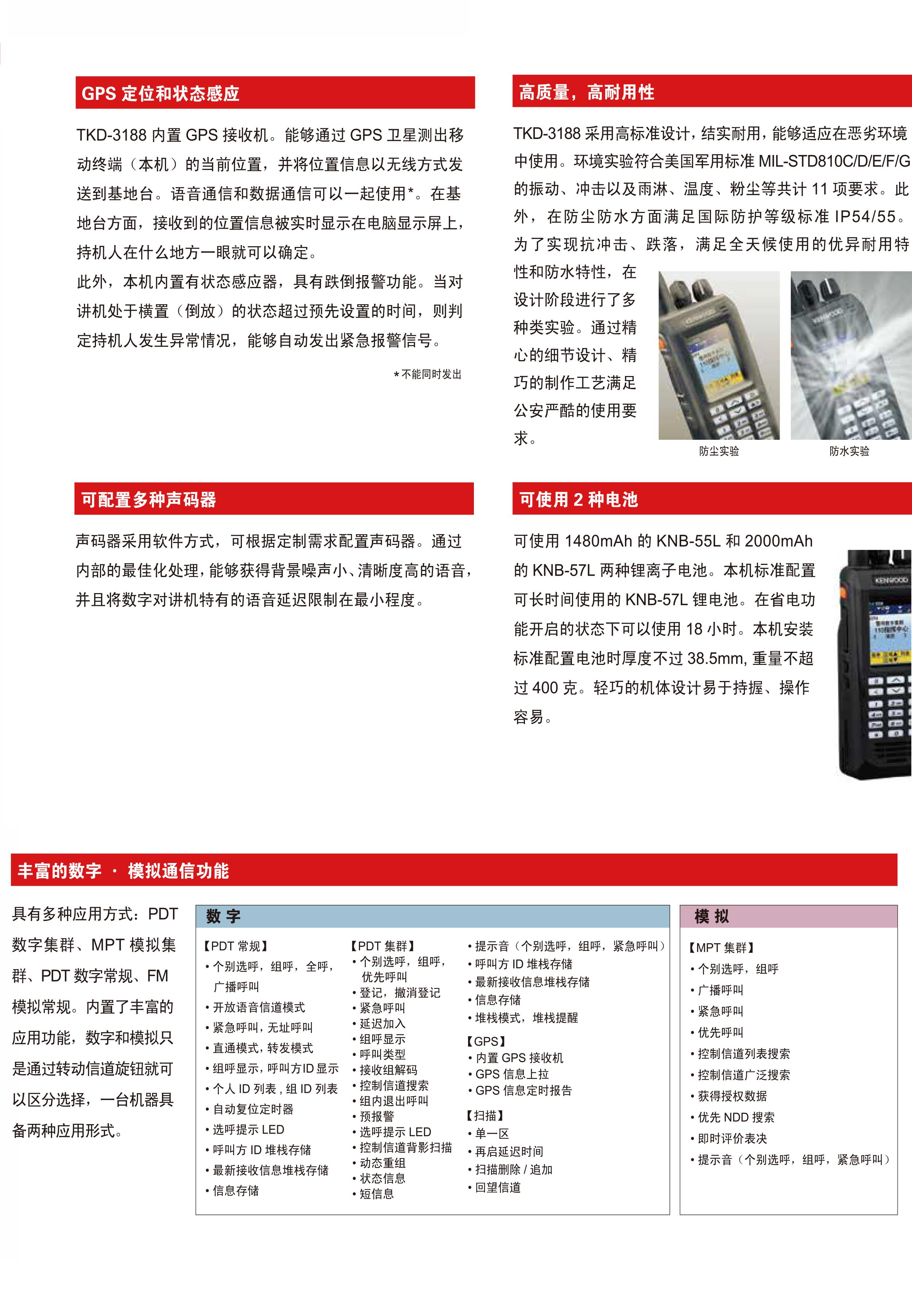 TKD-3188数字对讲机彩页_03