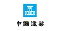合作伙伴-中国建筑