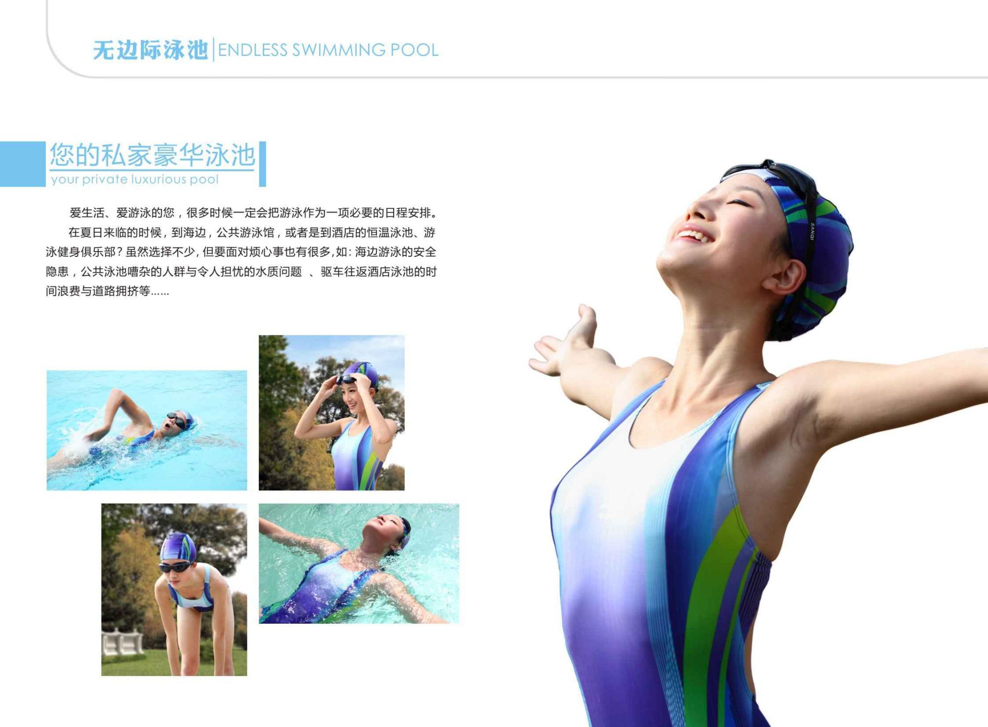 威浪仕無邊際泳池中文畫冊-201408版_03