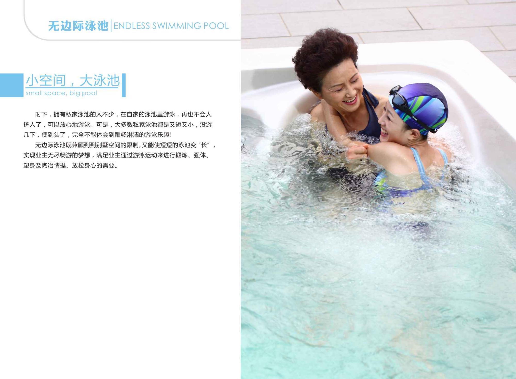 威浪仕無邊際泳池中文畫冊-201408版_05