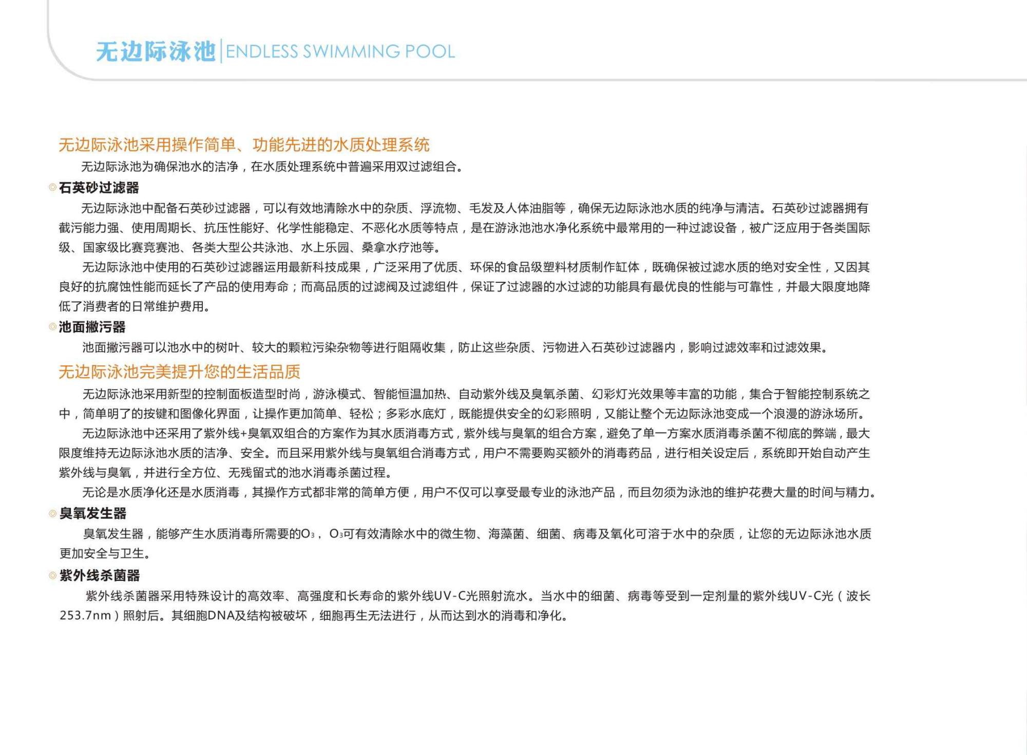 威浪仕無邊際泳池中文畫冊-201408版_13