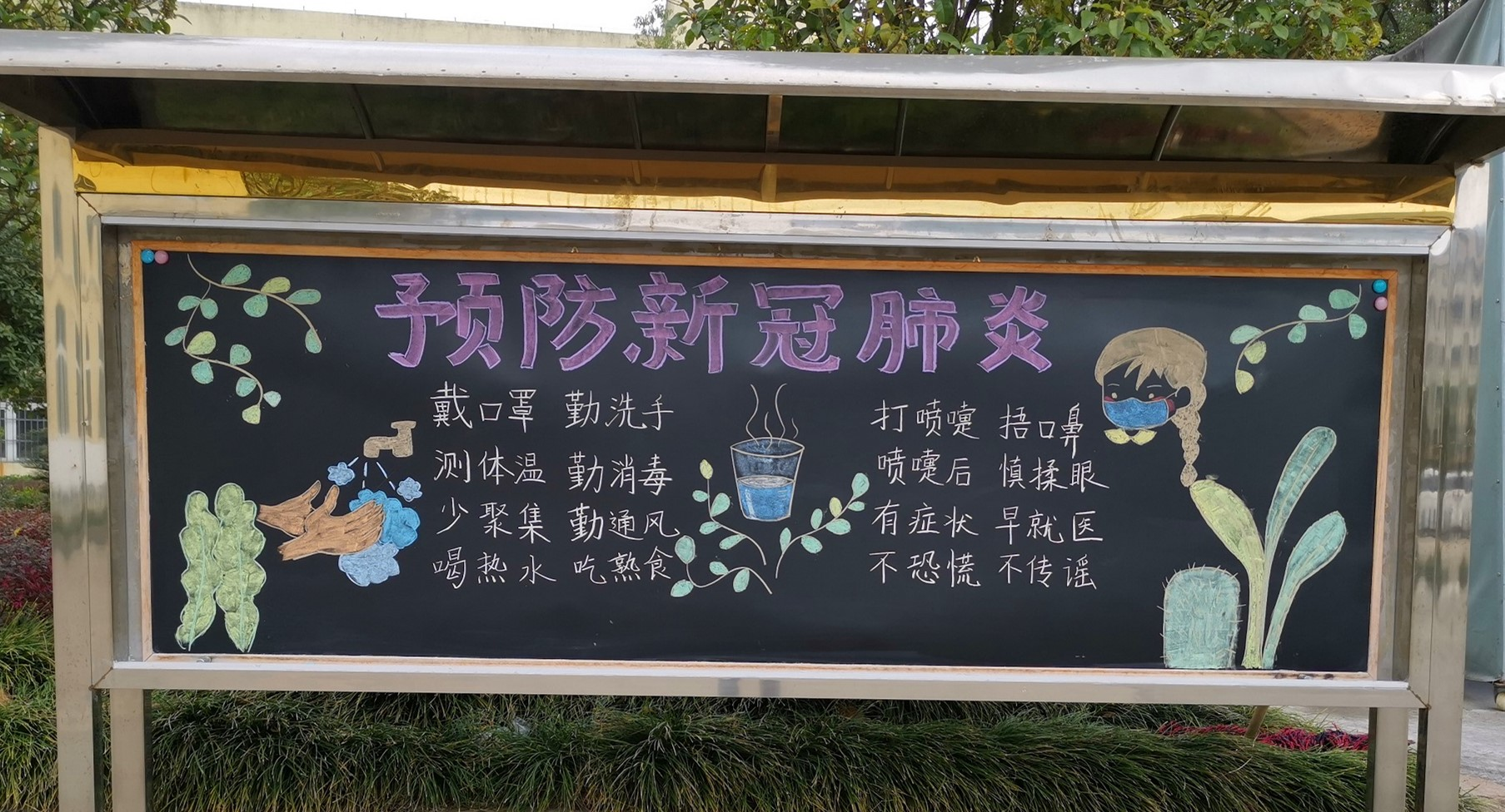 第15期黑板报_副本