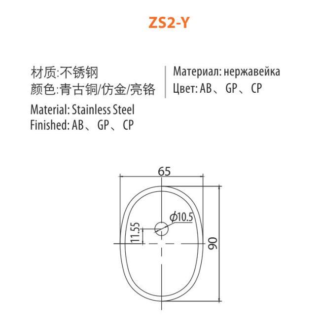 护罩类-ZS2-Y尺寸