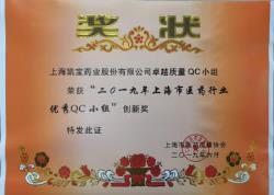 公司QC小组获