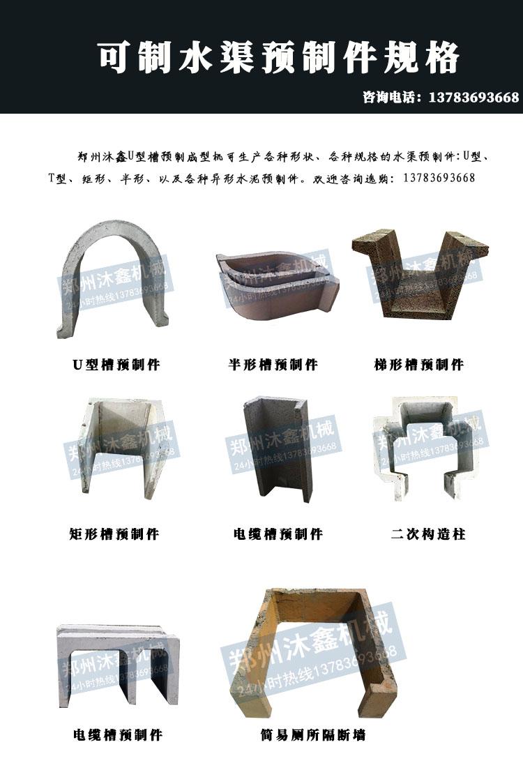 u型槽成型机可生产各种规格u型砖、梯形砖、矩形砖、半形砖