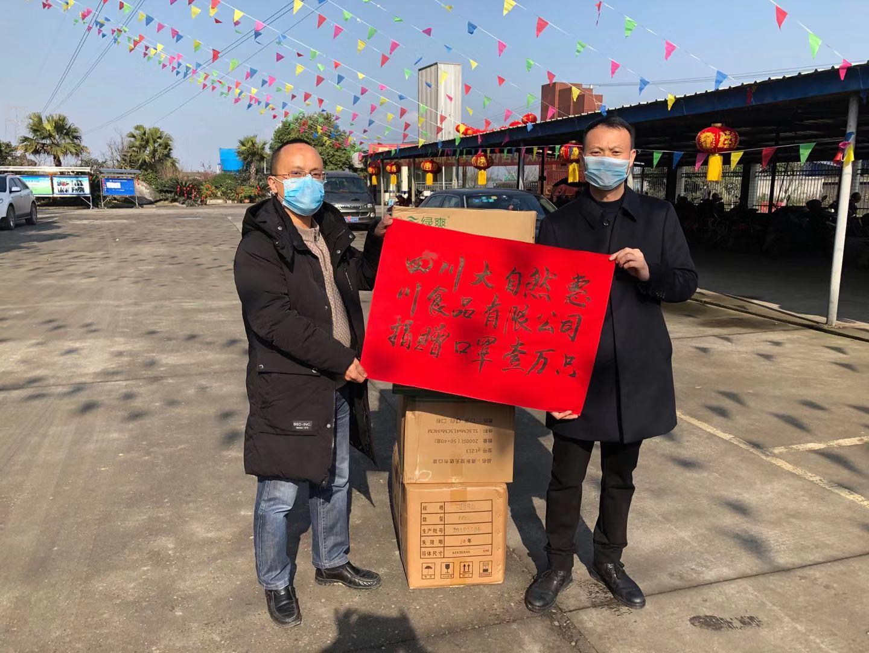 大自然惠川捐赠口罩
