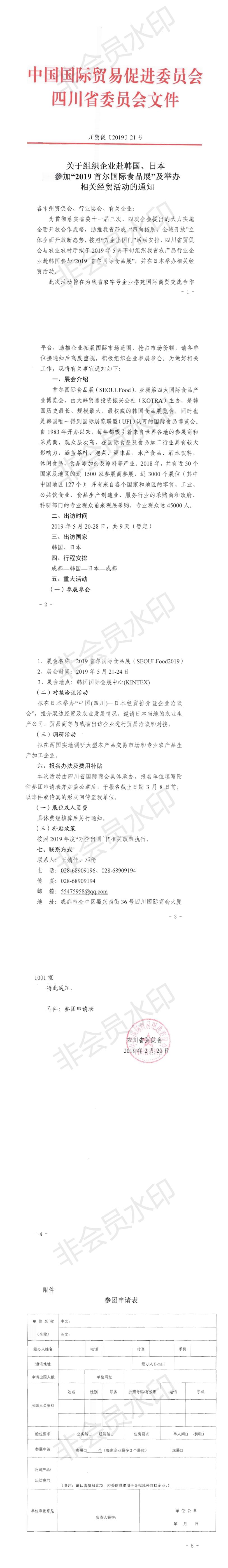 日韩组团通知文件_0