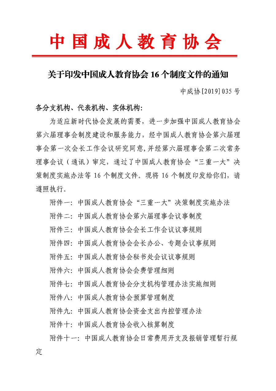 关于印发中国成人教育协会16个制度文件的通知_页面_1