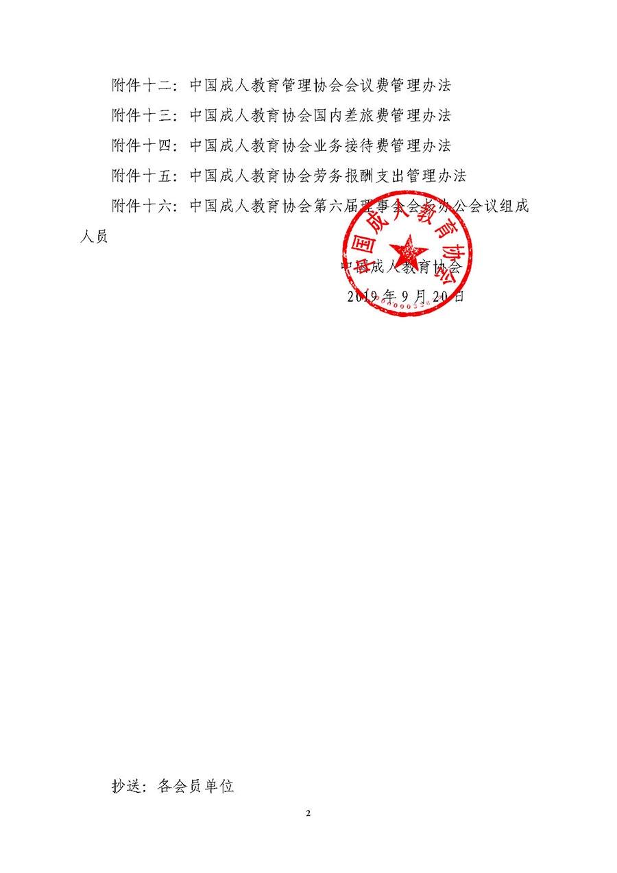 关于印发中国成人教育协会16个制度文件的通知_页面_2