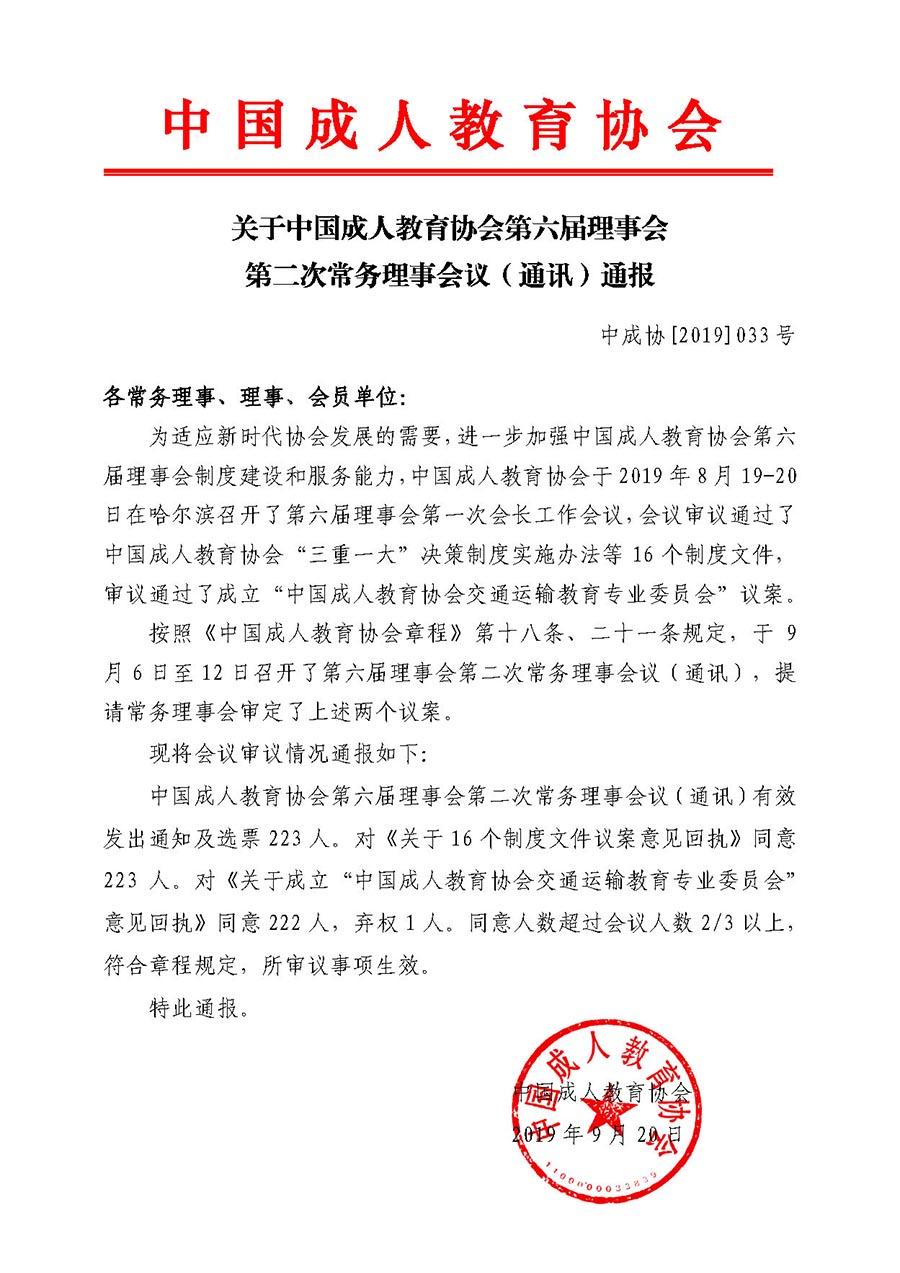 关于中国成人教育协会第六届理事会第二次常务理事会议-通讯通报