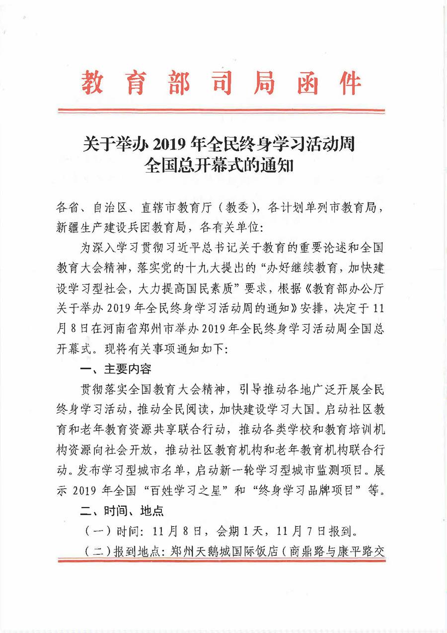 2019年全民终身学习活动周总开幕式通知_页面_1