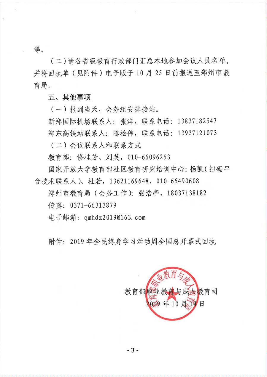 2019年全民终身学习活动周总开幕式通知_页面_3