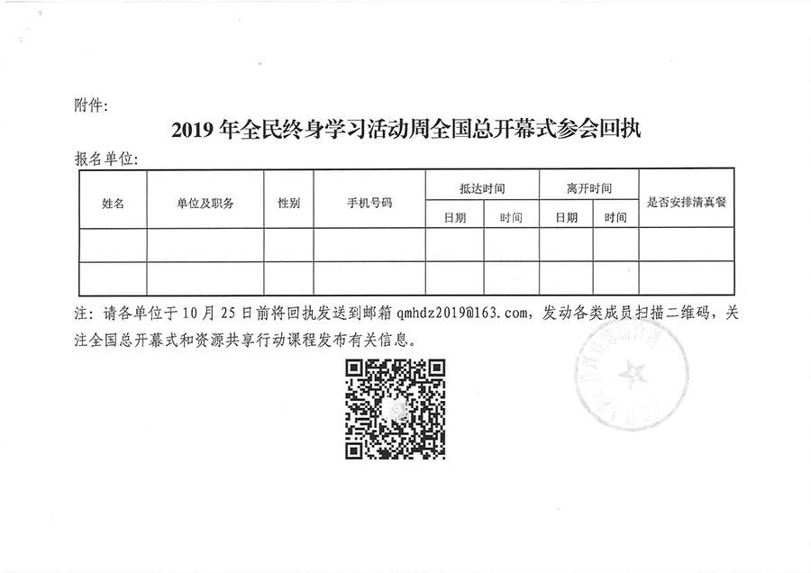 2019年全民终身学习活动周总开幕式通知_页面_4