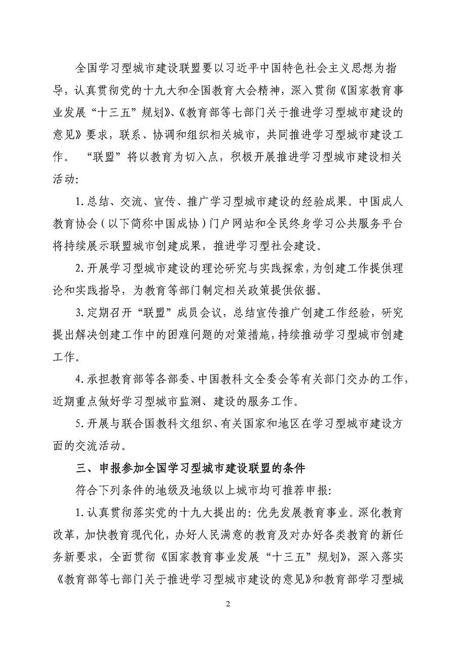 红头039号关于推荐和组织申报第七批联盟城市的通知_页面_2