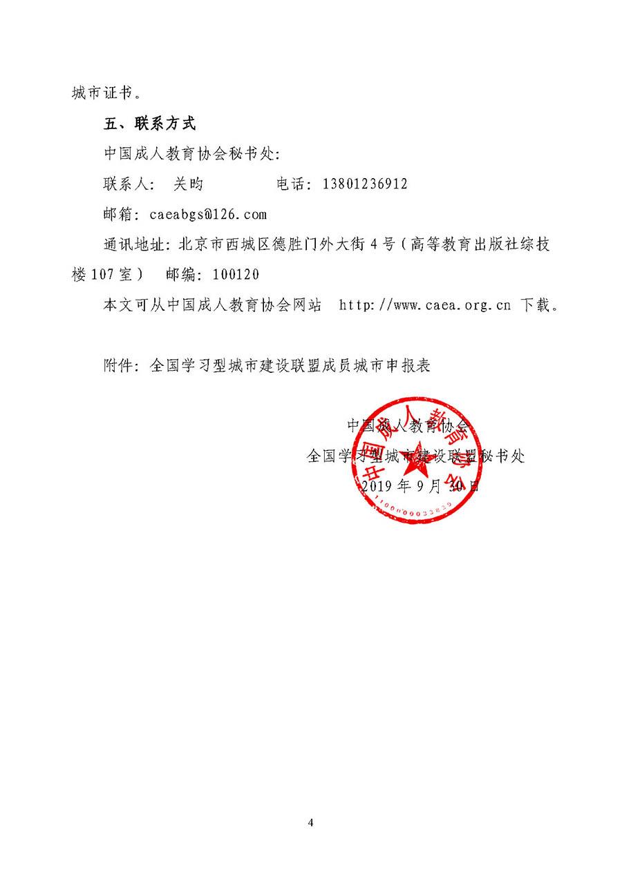 红头039号关于推荐和组织申报第七批联盟城市的通知_页面_4