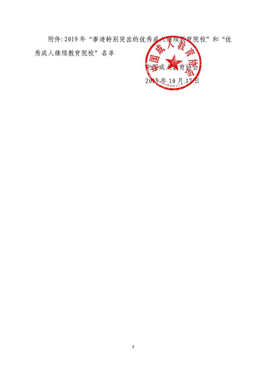 """页面提取自-红头042号发文版排序-关于2019年""""优秀成人继续教育院校""""名单1030-定稿_页面_2"""