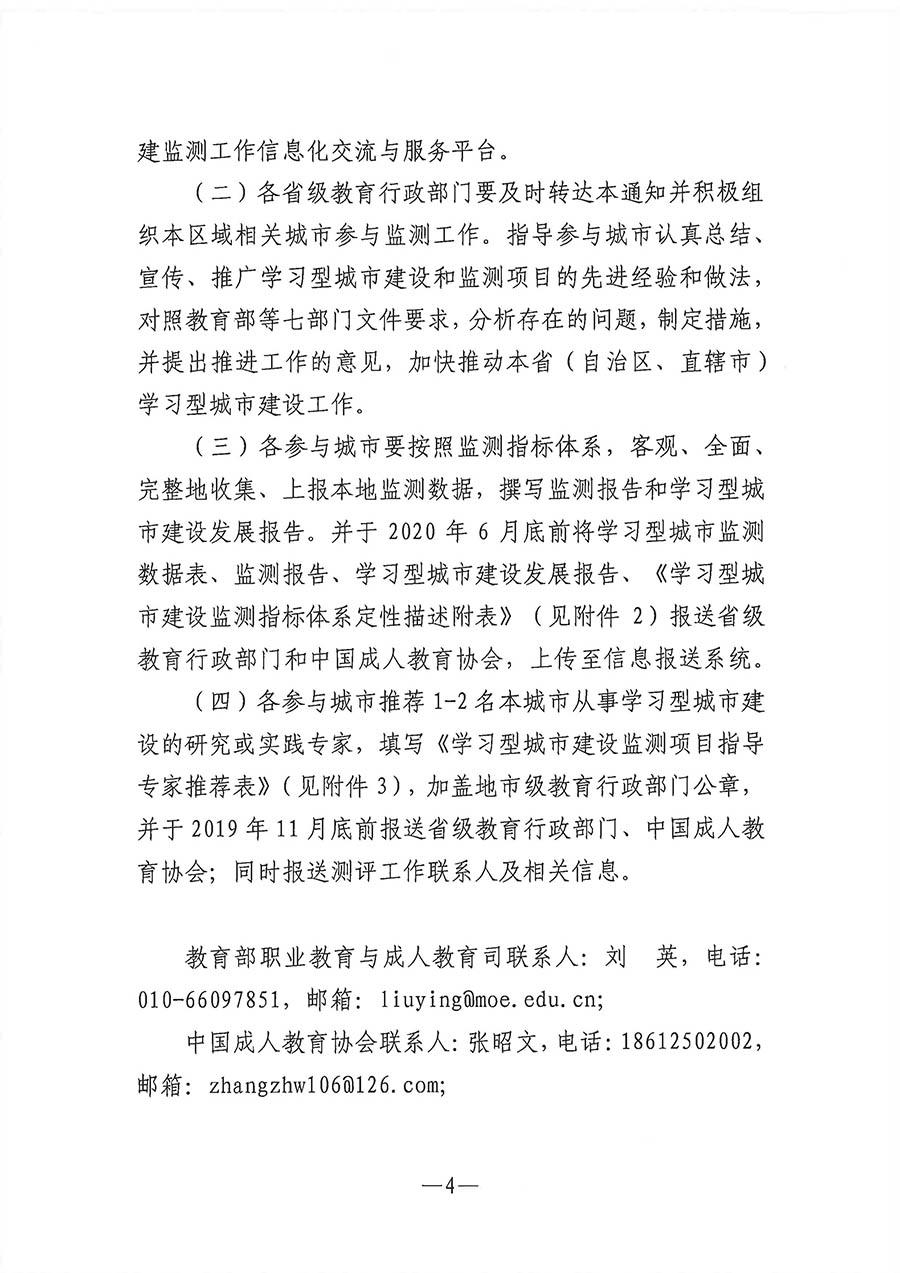 關于進一步開展學習型城市建設監測項目工作的通知-教職成司函〔2019〕100號-2_頁面_04