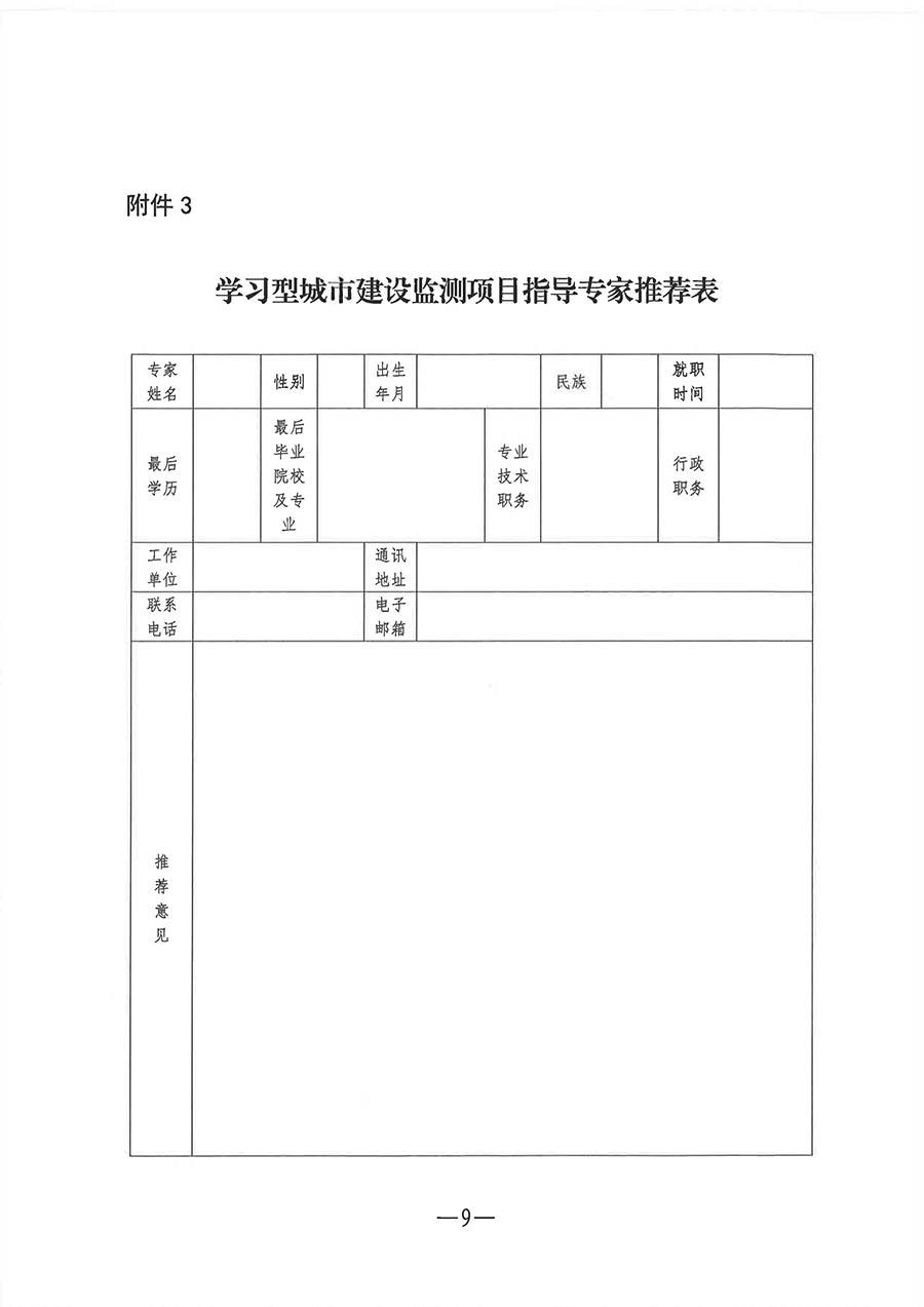 关于进一步开展学习型城市建设监测项目工作的通知-教职成司函〔2019〕100号-2_页面_09
