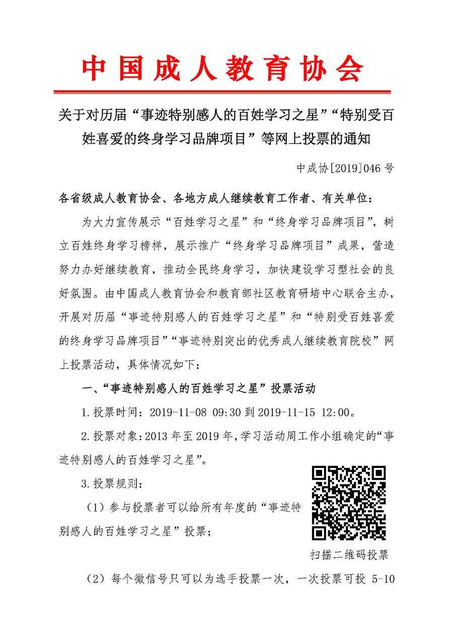 """红头046号-二维码关于对历届""""百姓学习之星""""""""终身学习品牌项目""""投票的通知-更改_页面_1"""