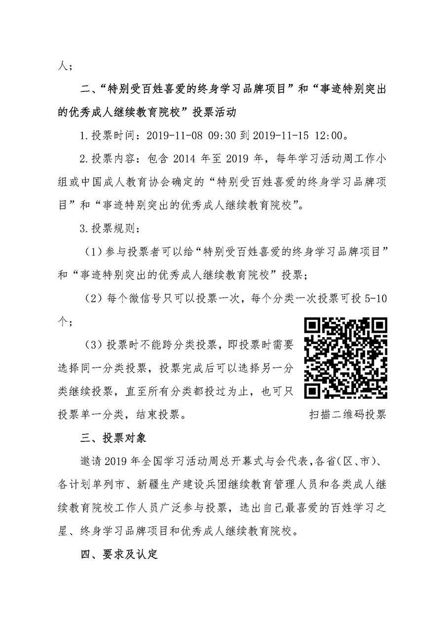 """红头046号-二维码关于对历届""""百姓学习之星""""""""终身学习品牌项目""""投票的通知-更改_页面_2"""