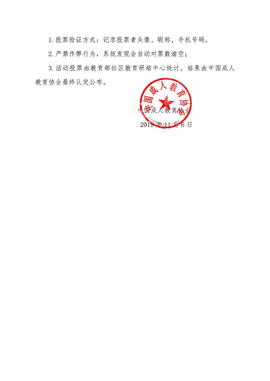 """红头046号-二维码关于对历届""""百姓学习之星""""""""终身学习品牌项目""""投票的通知-更改_页面_3"""
