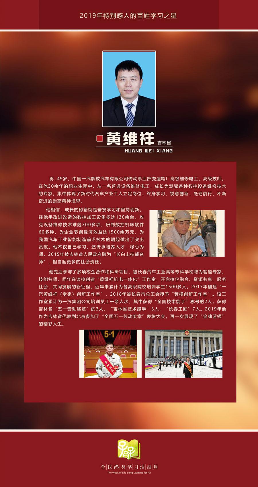 黄维祥-117-62