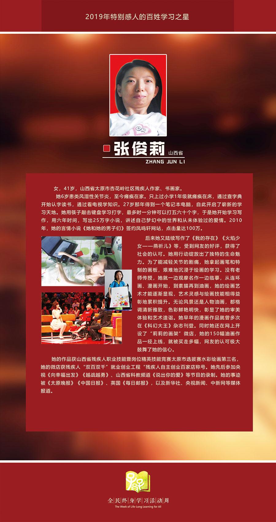 张俊丽117-62