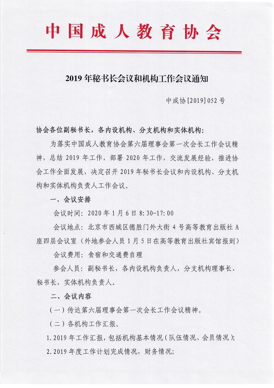 2019年秘书长与机构工作会议通知_页面_1