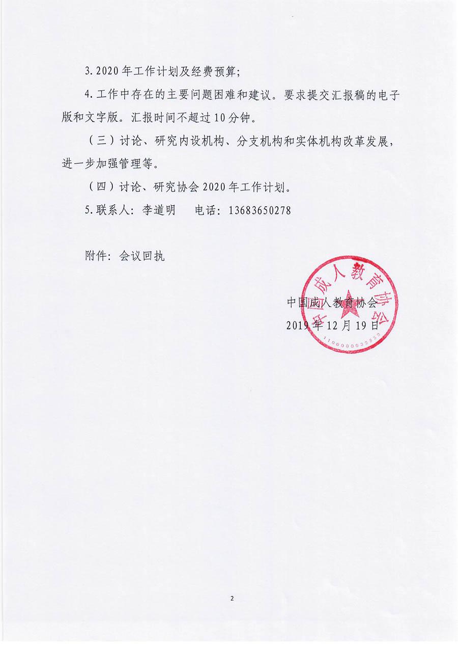 2019年秘书长与机构工作会议通知_页面_2