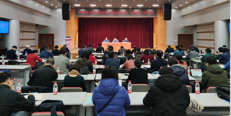 新皇冠体育第六届理事会第一次秘书长会议暨第一次机构工作会议在京召开