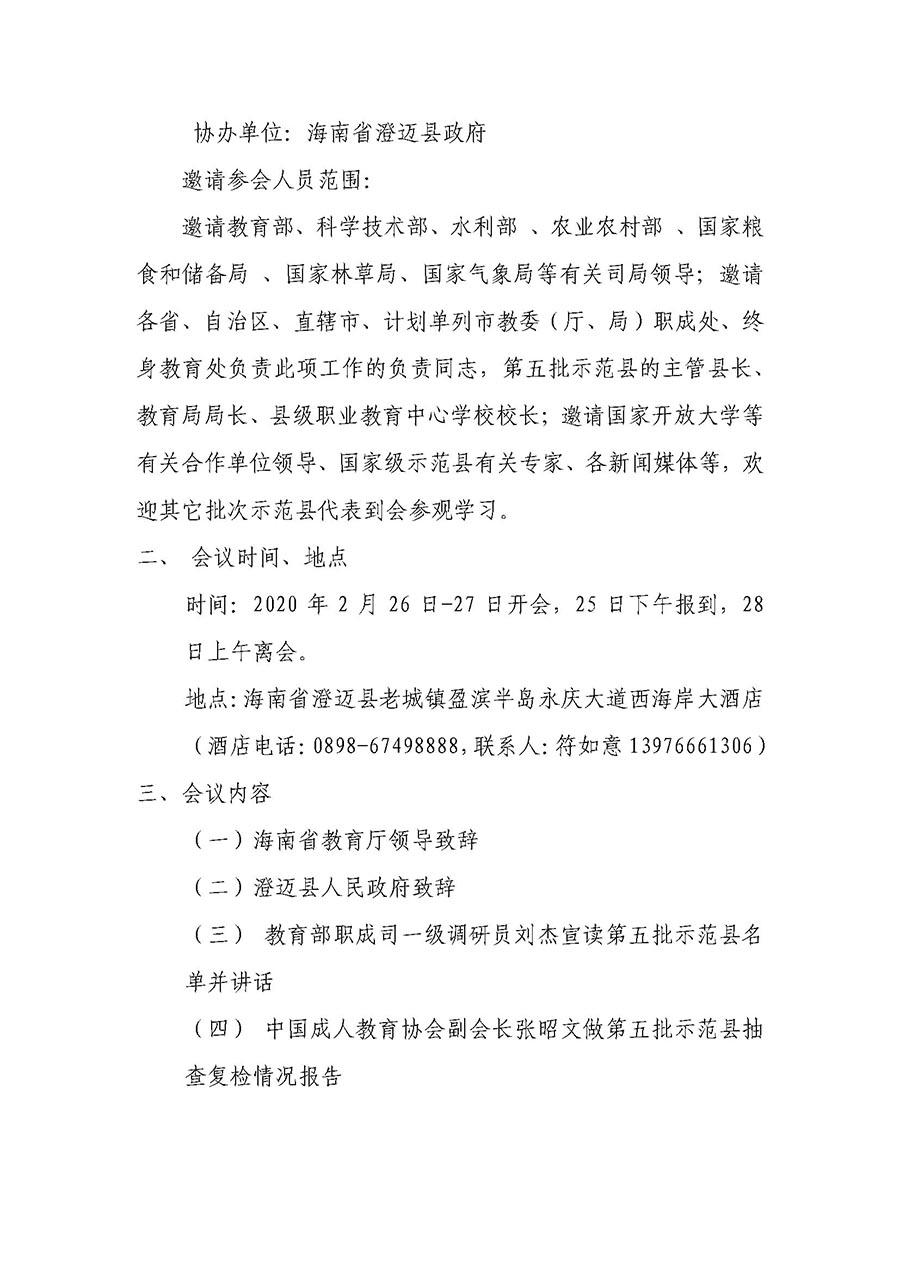 第五批示范县创建工作总结大会的通知-1_页面_2