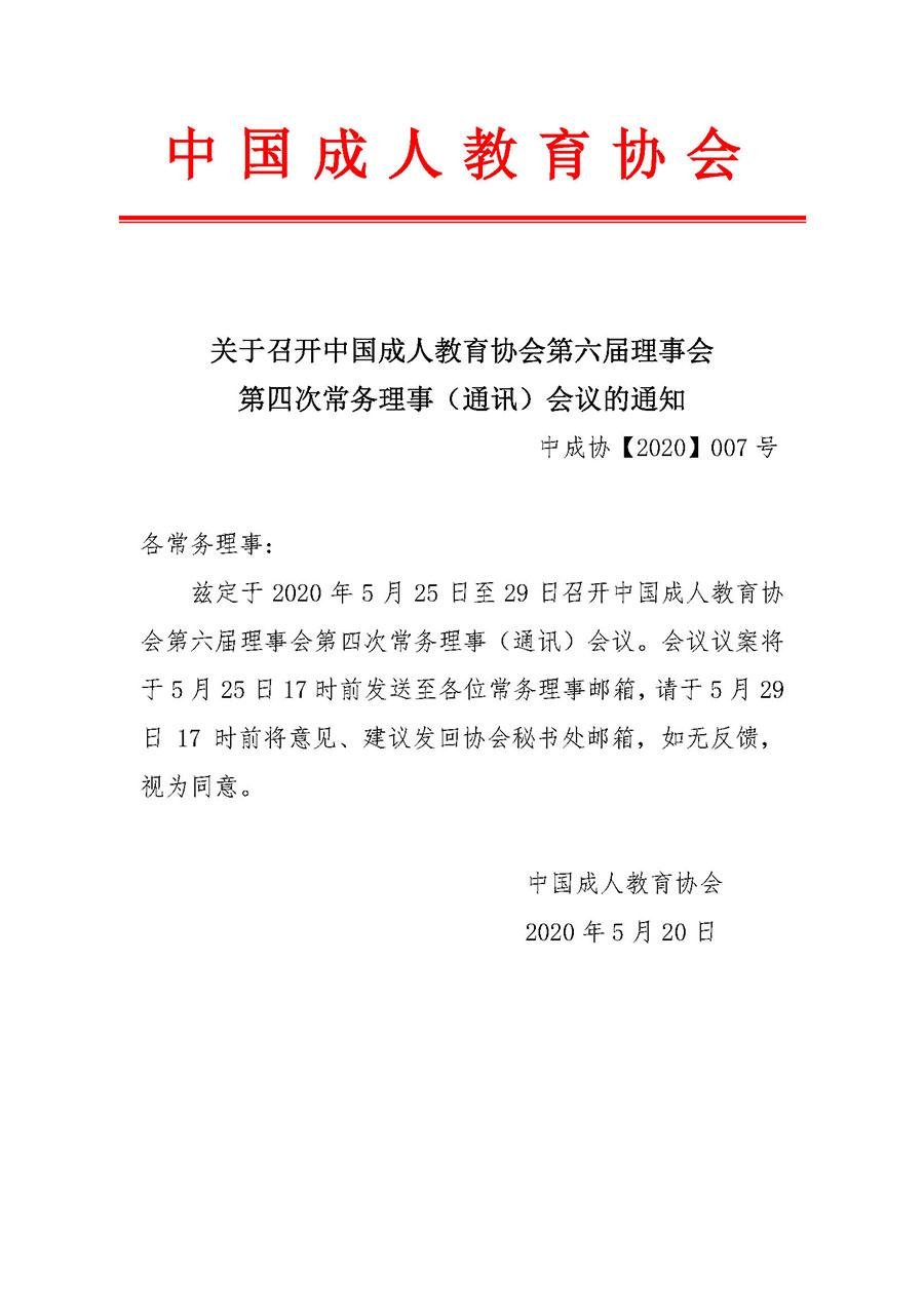 关于召开中国成人教育协会第六届理事会第四次常务理事会议的通知