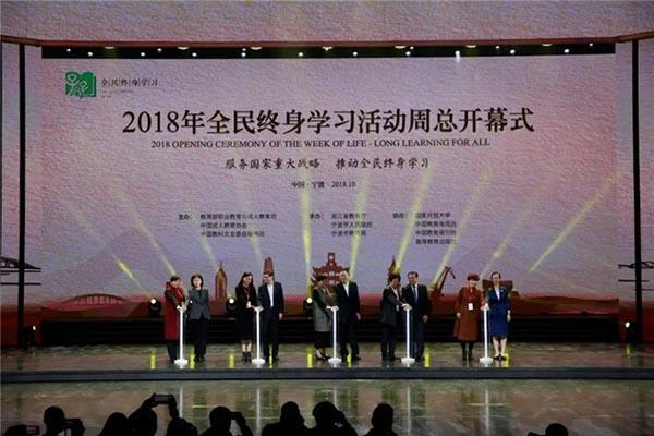 2018年全民终身学习活动周总开幕式在宁波举行
