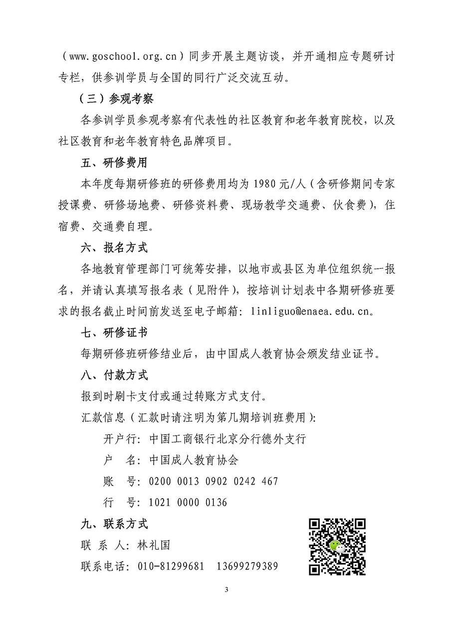 社区教育管理者研修班201903_页面_3