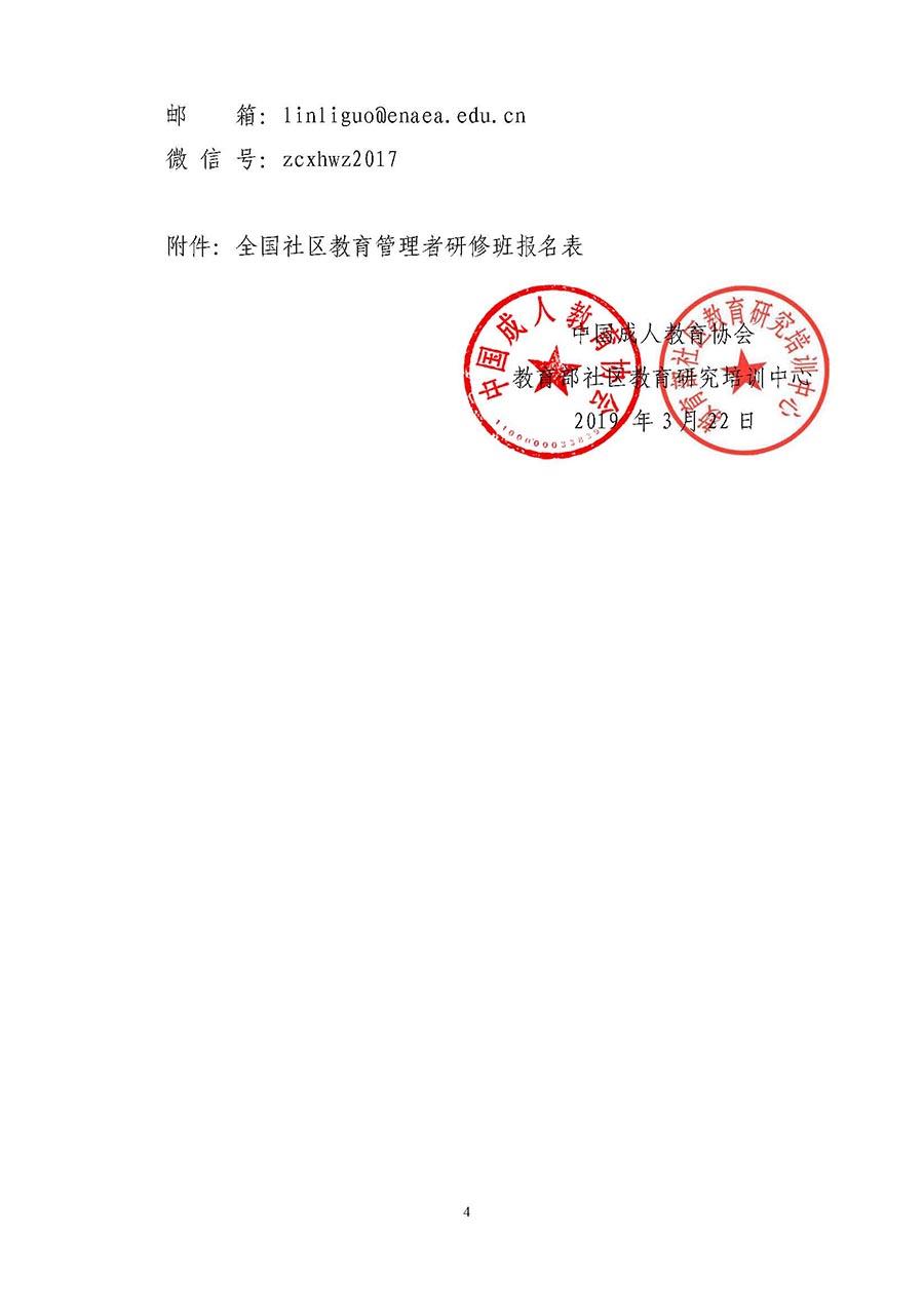 社区教育管理者研修班201903_页面_4