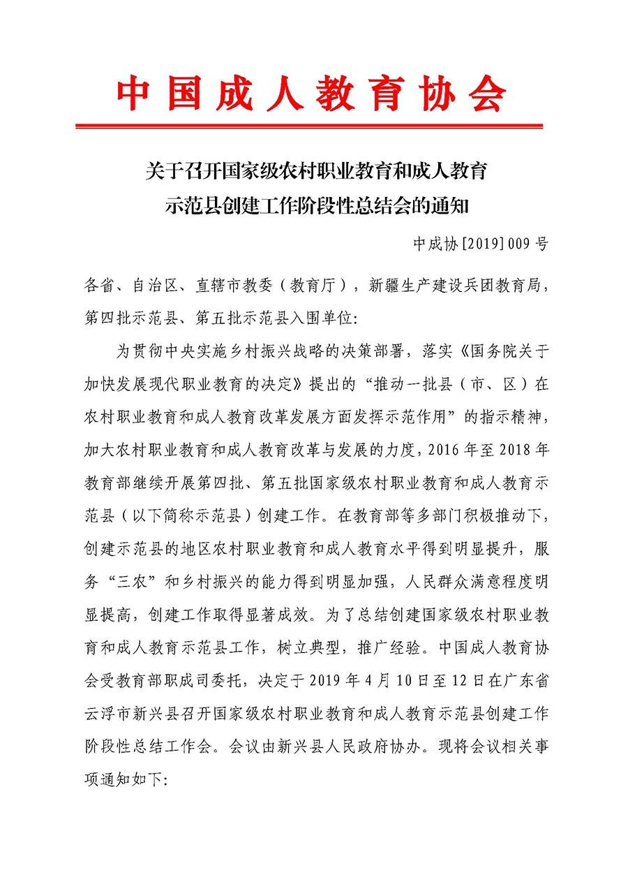 国家级农村示范县创建工作总结大会通知_页面_1