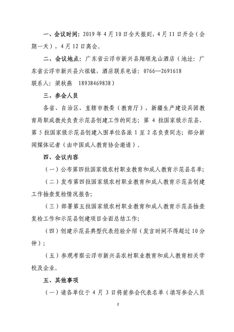 国家级农村示范县创建工作总结大会通知_页面_2