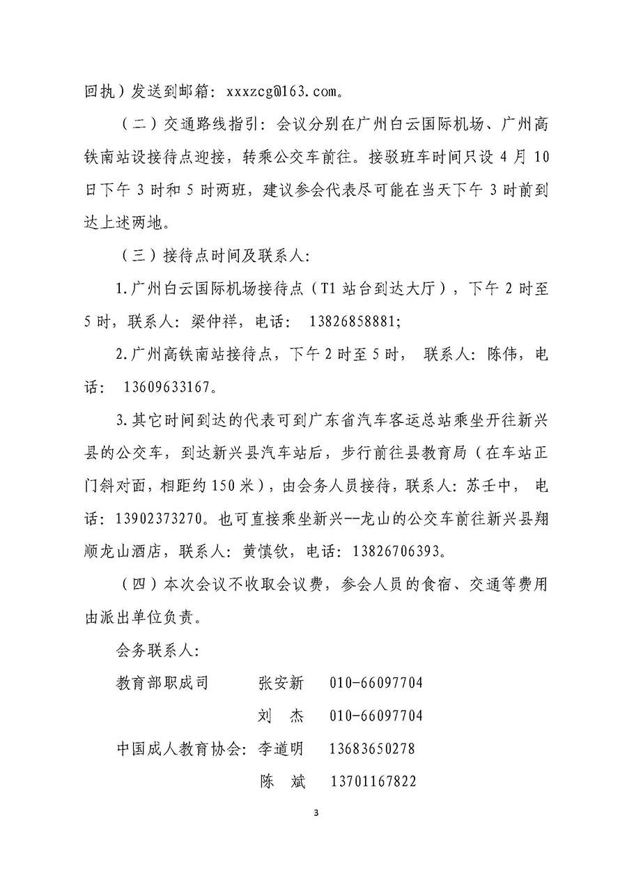 国家级农村示范县创建工作总结大会通知_页面_3