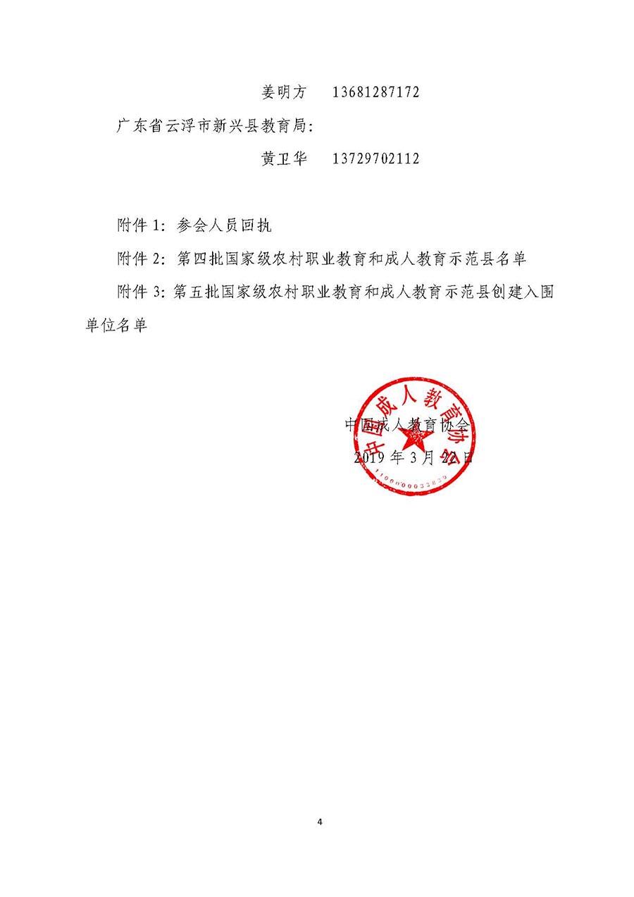 国家级农村示范县创建工作总结大会通知_页面_4
