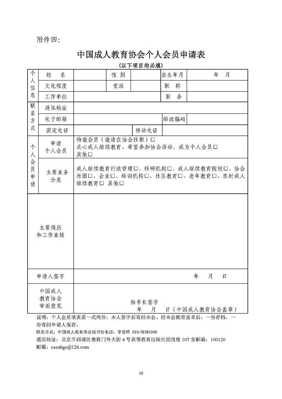 第六届理事会成员候选人的通知_页面_10