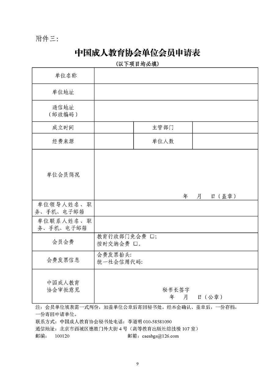 第六届理事会成员候选人的通知_页面_09