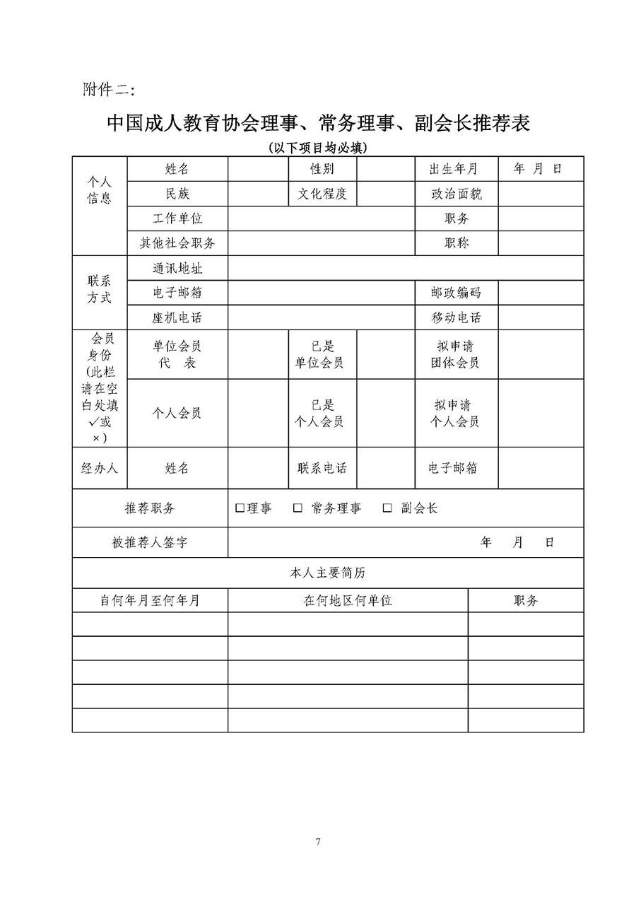 第六届理事会成员候选人的通知_页面_07