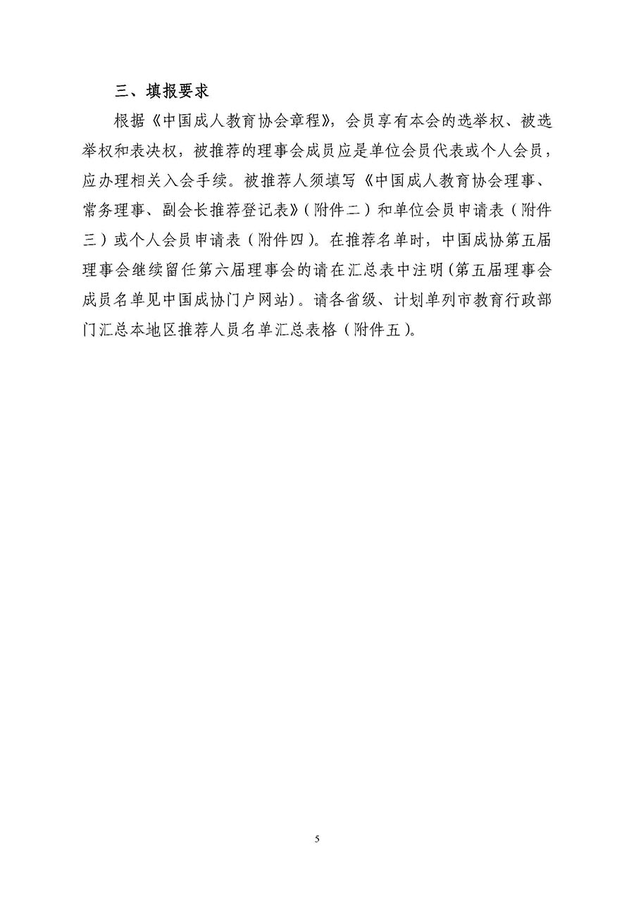第六届理事会成员候选人的通知_页面_05
