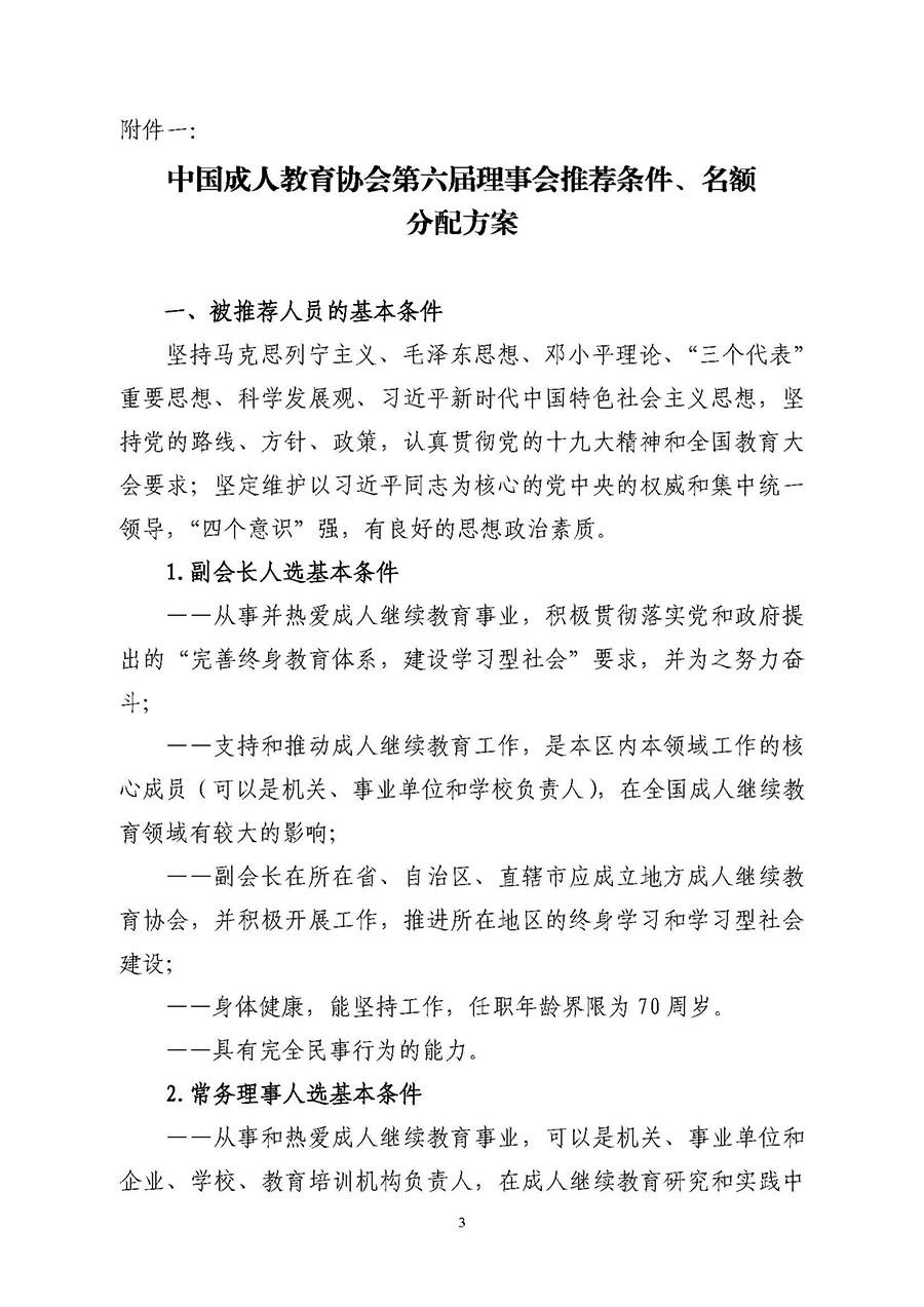 第六届理事会成员候选人的通知_页面_03