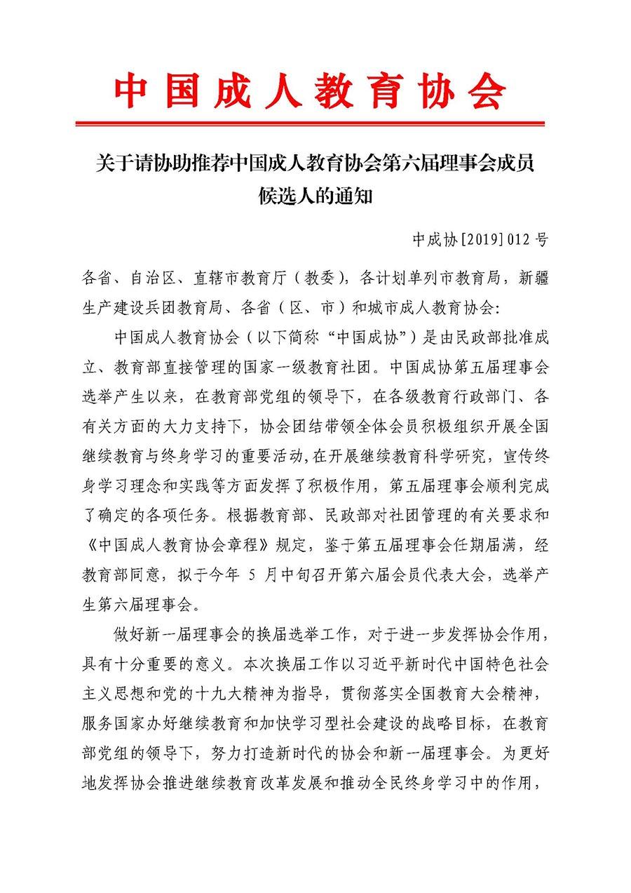 第六届理事会成员候选人的通知_页面_01