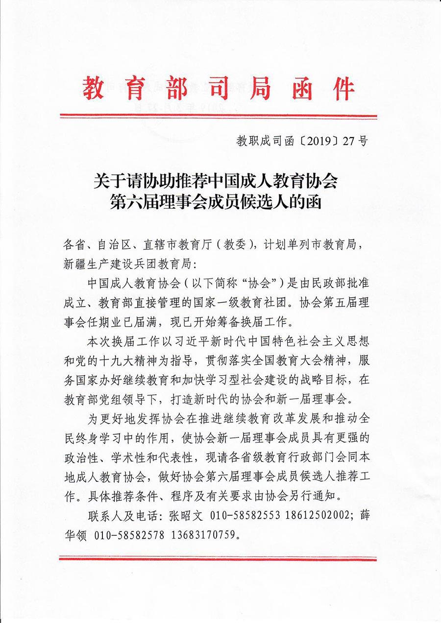 协助推荐中成协理事函_页面_1