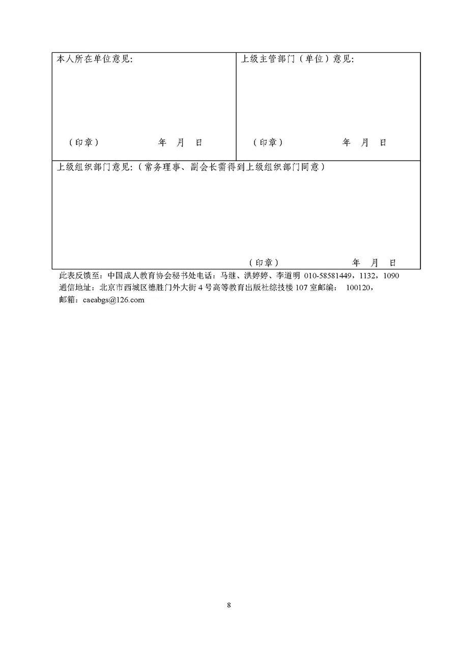 第六届理事会成员候选人的通知_页面_08