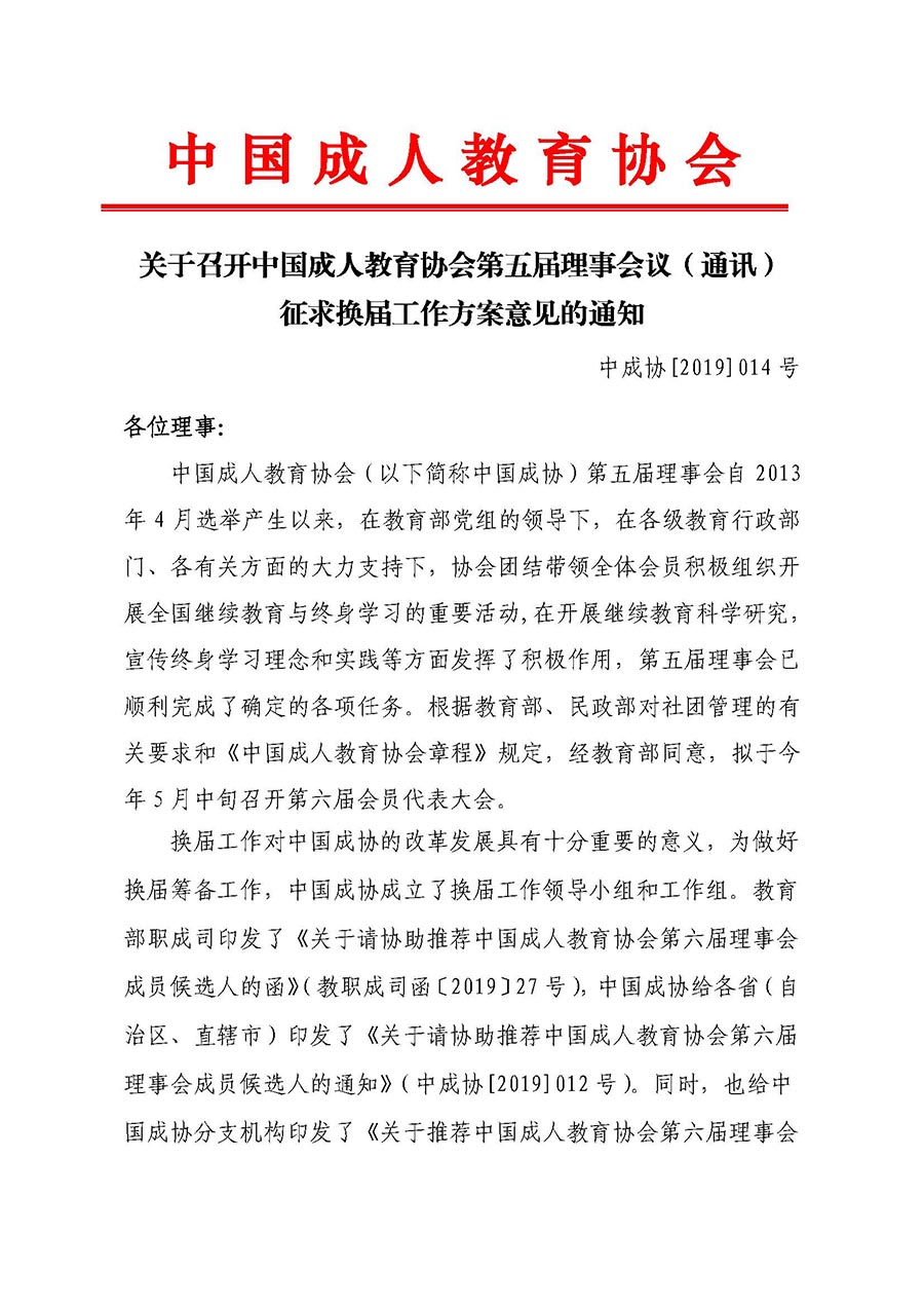 关于召开中國成人教育協會第五届理事会议190418_页面_1