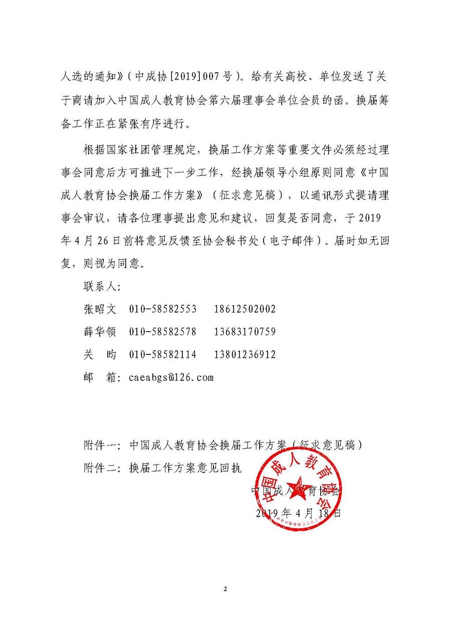 关于召开中國成人教育協會第五届理事会议190418_页面_2