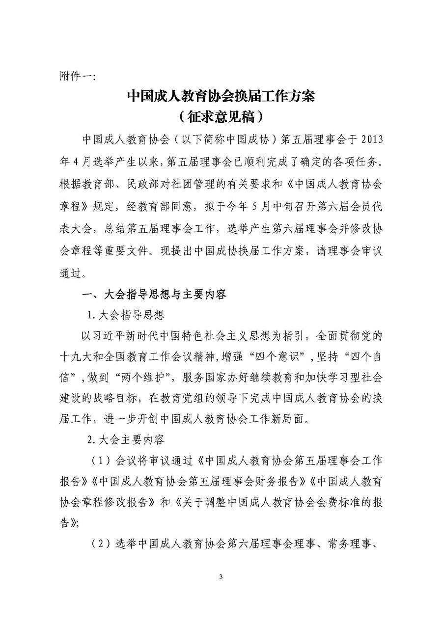 关于召开中國成人教育協會第五届理事会议190418_页面_3